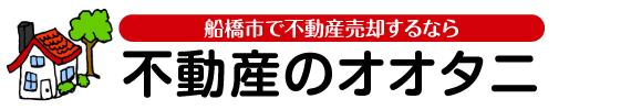 船橋市の不動産売却は【不動産のオオタニ】へ